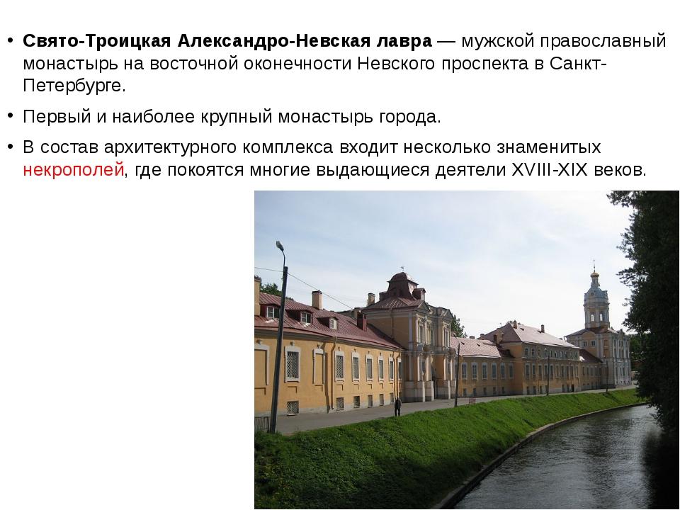 Свято-Троицкая Александро-Невская лавра— мужской православный монастырь на...