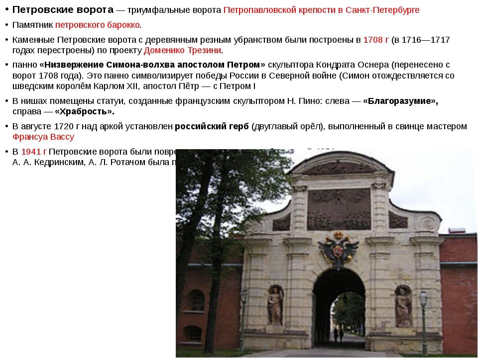 Петровские ворота— триумфальные ворота Петропавловской крепости в Санкт-Пет...