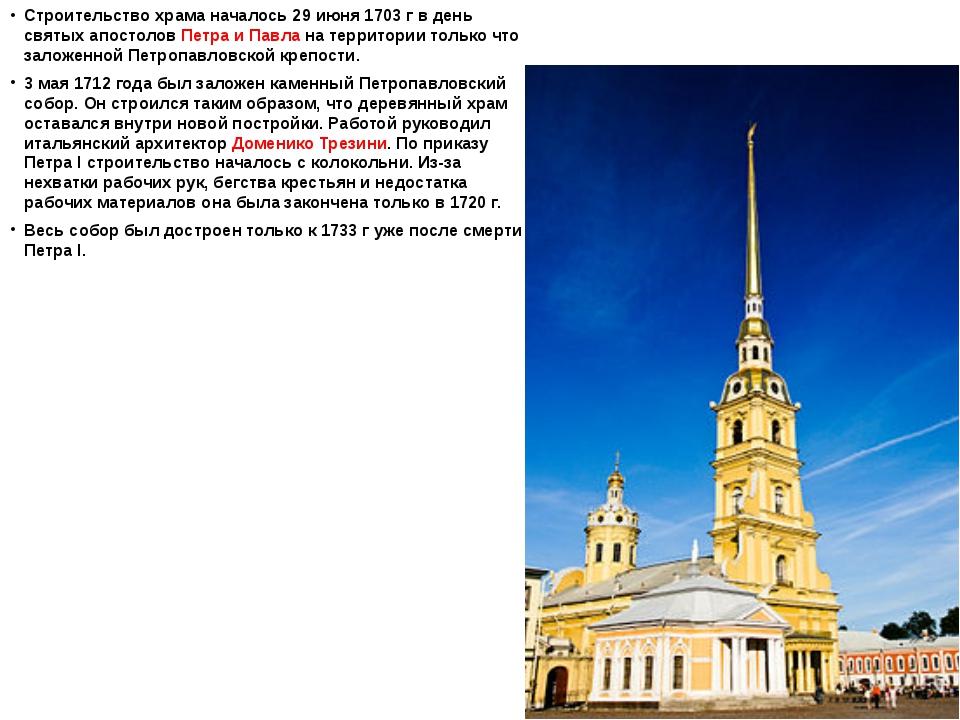 Строительство храма началось 29 июня 1703 г в день святых апостолов Петра и...