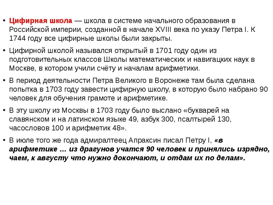 Цифирная школа— школа в системе начального образования в Российской империи...