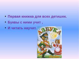 Первая книжка для всех детишек. Буквы с ними учит , И читать научит.