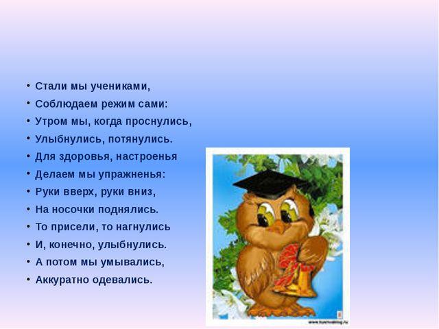 Стали мы учениками, Соблюдаем режим сами: Утром мы, когда проснулись, Улыбну...
