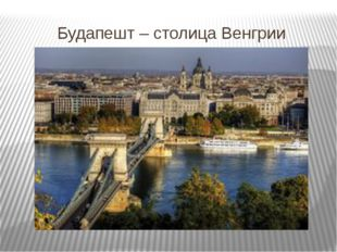 Будапешт – столица Венгрии