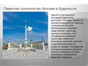 Памятник тысячелетию Венгрии в Будапеште Одной из центральных площадей Будапе