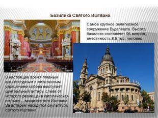 Базилика Святого Иштвана Самое крупное религиозное сооружение Будапешта. Высо