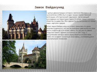Замок Вайдахуняд С целью демонстрации истории и величия Венгрии к ее тысячеле