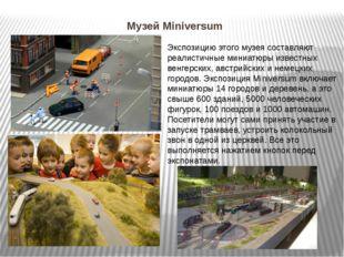 Музей Miniversum Экспозицию этого музея составляют реалистичные миниатюры изв