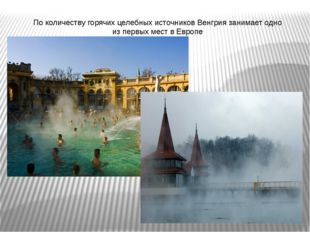 По количеству горячих целебных источников Венгрия занимает одно из первых ме