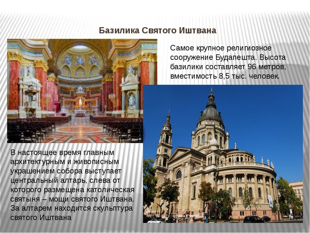 Базилика Святого Иштвана Самое крупное религиозное сооружение Будапешта. Высо...