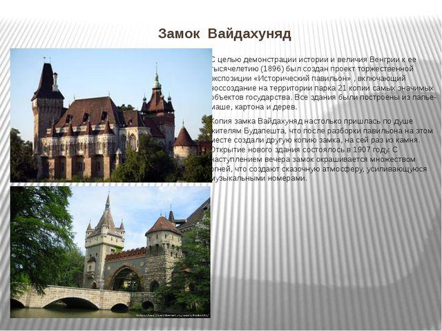 Замок Вайдахуняд С целью демонстрации истории и величия Венгрии к ее тысячеле...