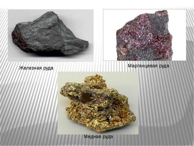 Медная руда Марганцевая руда Железная руда