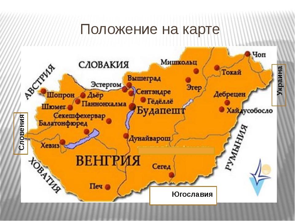 Положение на карте Словения Украина Югославия