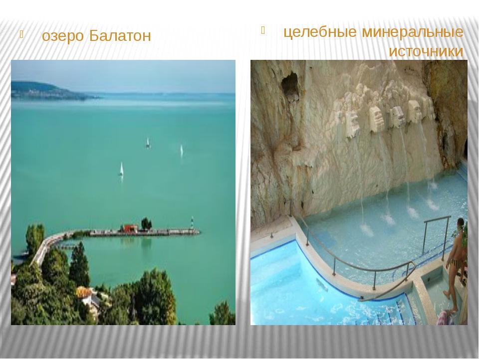 озеро Балатон целебные минеральные источники