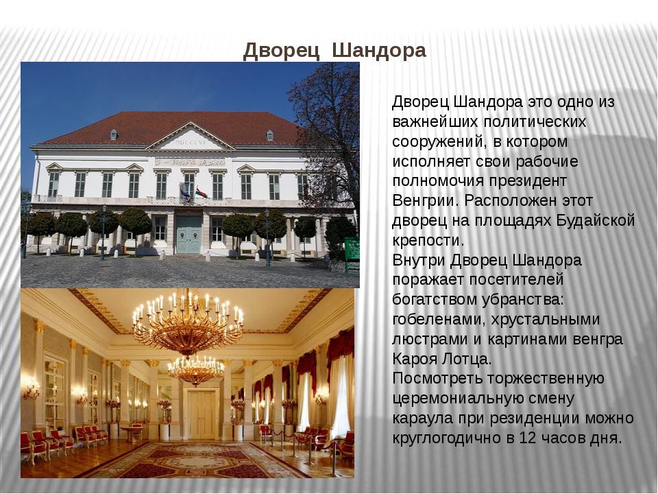 Дворец Шандора Дворец Шандора это одно из важнейших политических сооружений,...