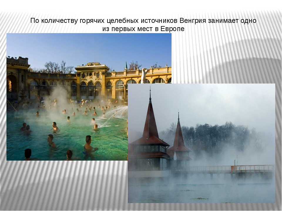 По количеству горячих целебных источников Венгрия занимает одно из первых ме...