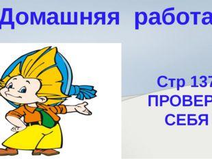 Домашняя работа Стр 137 ПРОВЕРЬ СЕБЯ