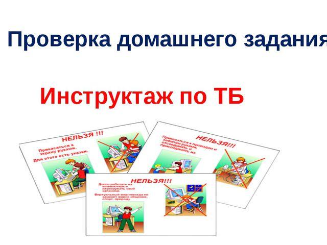 Инструктаж по ТБ Проверка домашнего задания