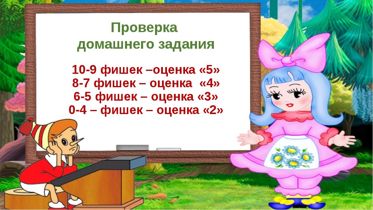 Проверка домашнего задания 10-9 фишек –оценка «5» 8-7 фишек – оценка «4» 6-5...