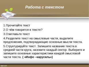 Работа с текстом 1.Прочитайте текст 2.О чём говорится в тексте? 3.Озаглавьте