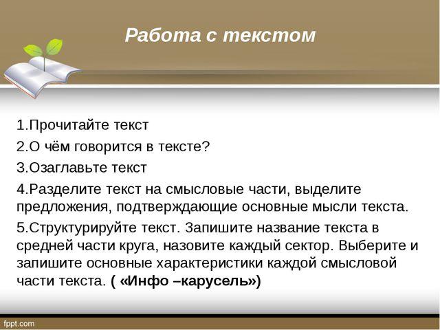 Работа с текстом 1.Прочитайте текст 2.О чём говорится в тексте? 3.Озаглавьте...