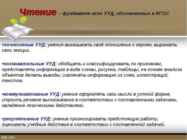 Чтение – фундамент всех УУД, обозначенных в ФГОС личностные УУД: умения выказ...