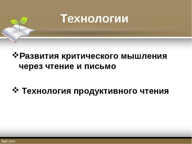 Технологии Развития критического мышления через чтение и письмо Технология пр...