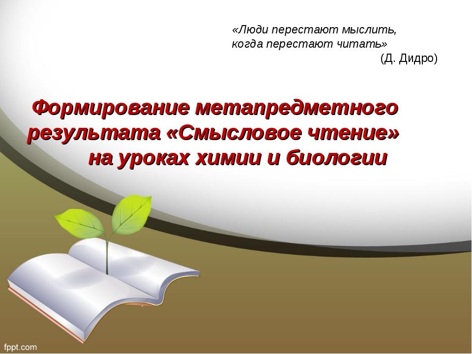 Формирование метапредметного результата «Смысловое чтение» на уроках химии и...