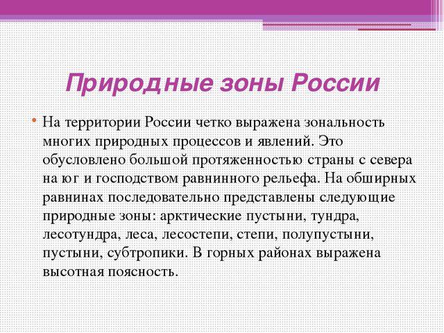 Природные зоны России На территории России четко выражена зональность многих...