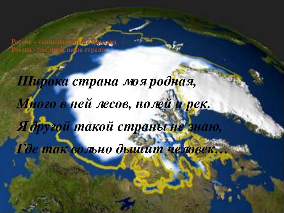 Россия – священная наша держава Россия - любимая наша страна Широка страна м...