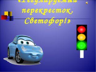 «Регулируемый перекресток. Светофор!»