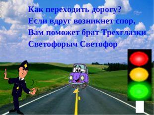 Как переходить дорогу? Если вдруг возникнет спор, Вам поможет брат Трехглазки