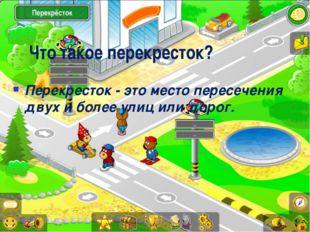 Что такое перекресток? Перекресток - это место пересечения двух и более улиц