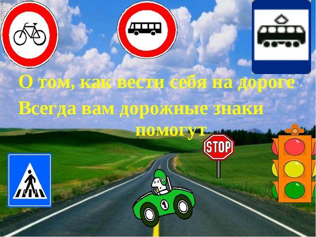 О том, как вести себя на дороге Всегда вам дорожные знаки помогут