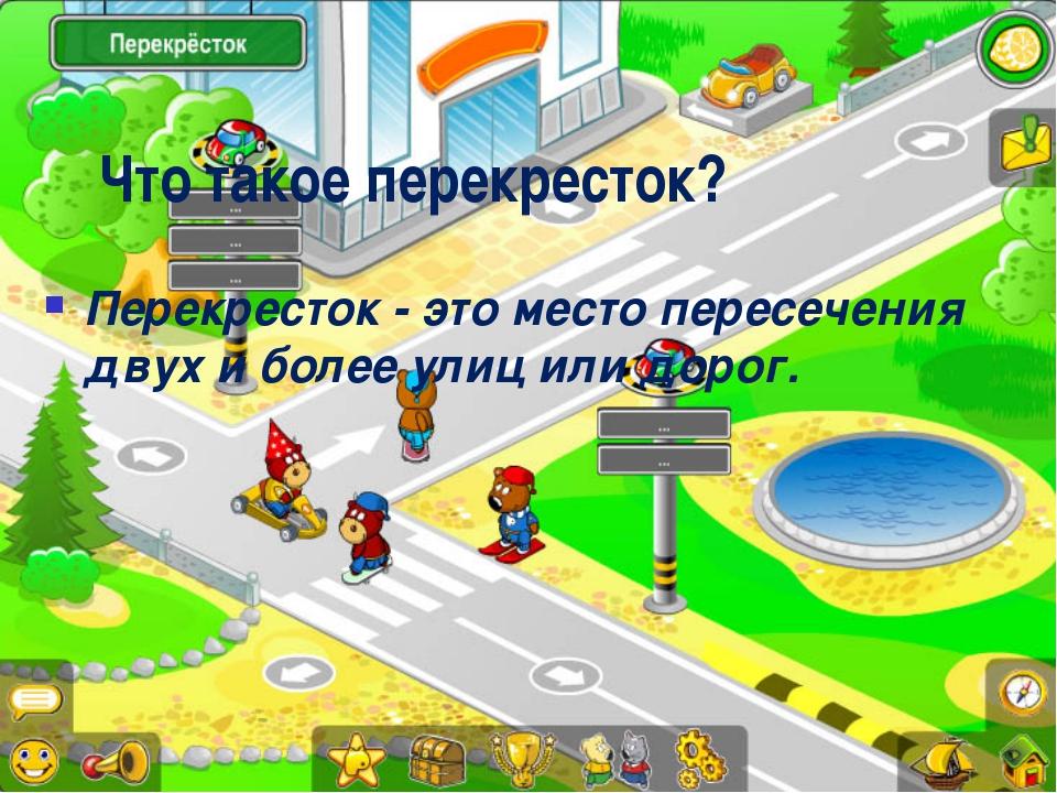 Что такое перекресток? Перекресток - это место пересечения двух и более улиц...