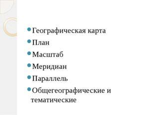 Географическая карта План Масштаб Меридиан Параллель Общегеографические и тем