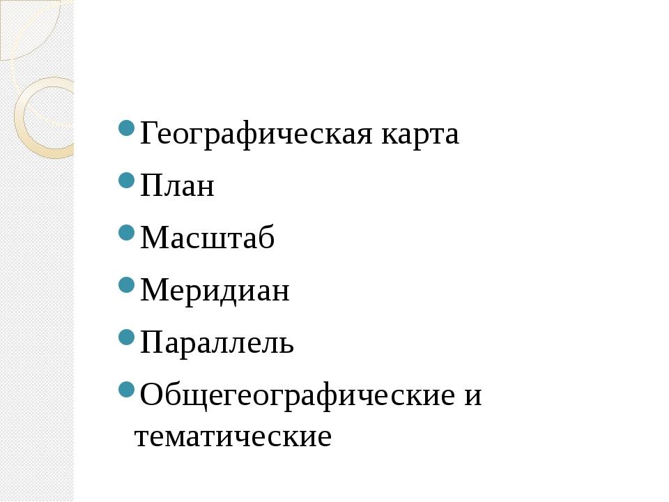 Географическая карта План Масштаб Меридиан Параллель Общегеографические и тем...