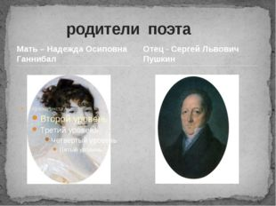 Мать – Надежда Осиповна Ганнибал родители поэта Отец - Сергей Львович Пушкин