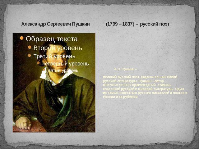 Александр Сергеевич Пушкин (1799 – 1837) - русский поэт А.С. Пушкин – велики...