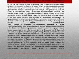 Звучит аудиозапись песни «Марш защитников Москвы» (муз. Б. Мокроусова, сл. А.