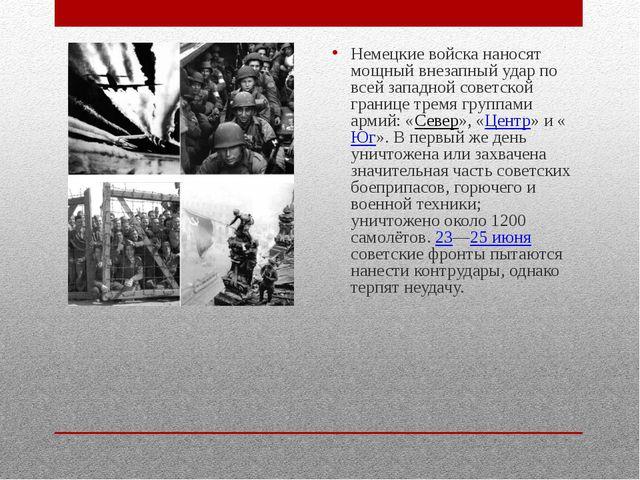 Немецкие войска наносят мощный внезапный удар по всей западной советской гра...