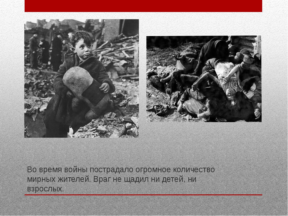 Во время войны пострадало огромное количество мирных жителей. Враг не щадил н...