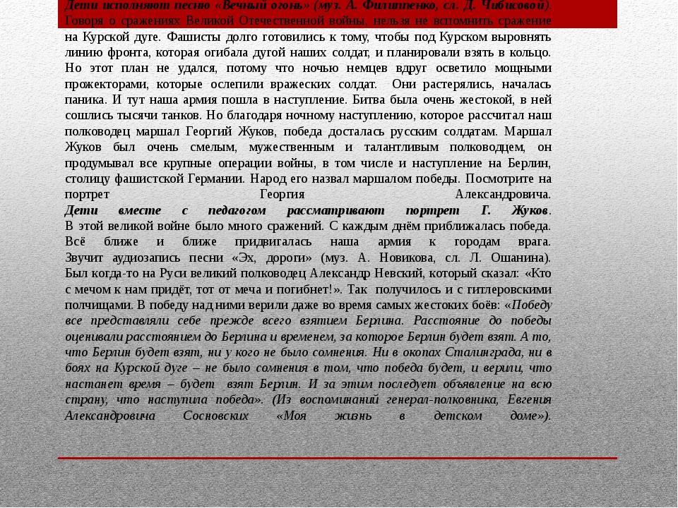 Звучит аудиозапись песни «Марш защитников Москвы» (муз. Б. Мокроусова, сл. А....