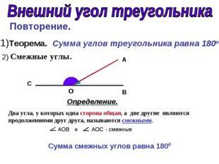 Повторение. 1)Теорема. Сумма углов треугольника равна 180о. 2) o B A C Опреде