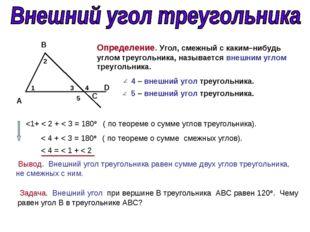 A C B D 1 3 2 Определение. Угол, смежный с каким–нибудь углом треугольника, н