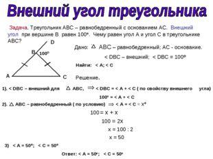Задача. Треугольник АВС – равнобедренный с основанием АС. Внешний угол при в