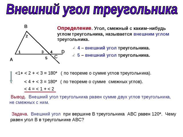 A C B D 1 3 2 Определение. Угол, смежный с каким–нибудь углом треугольника, н...
