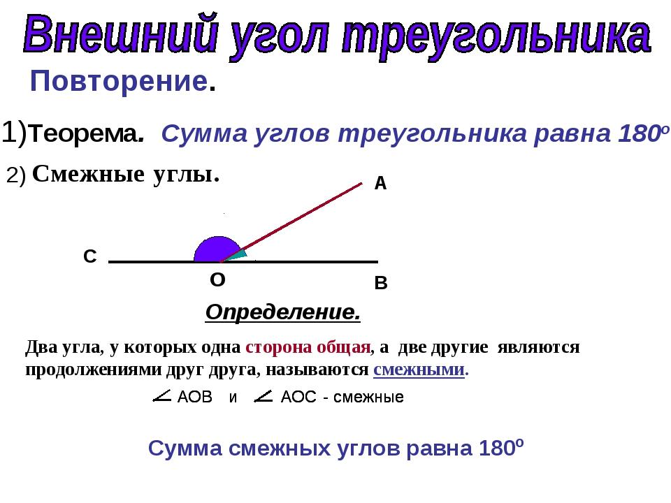 Повторение. 1)Теорема. Сумма углов треугольника равна 180о. 2) o B A C Опреде...