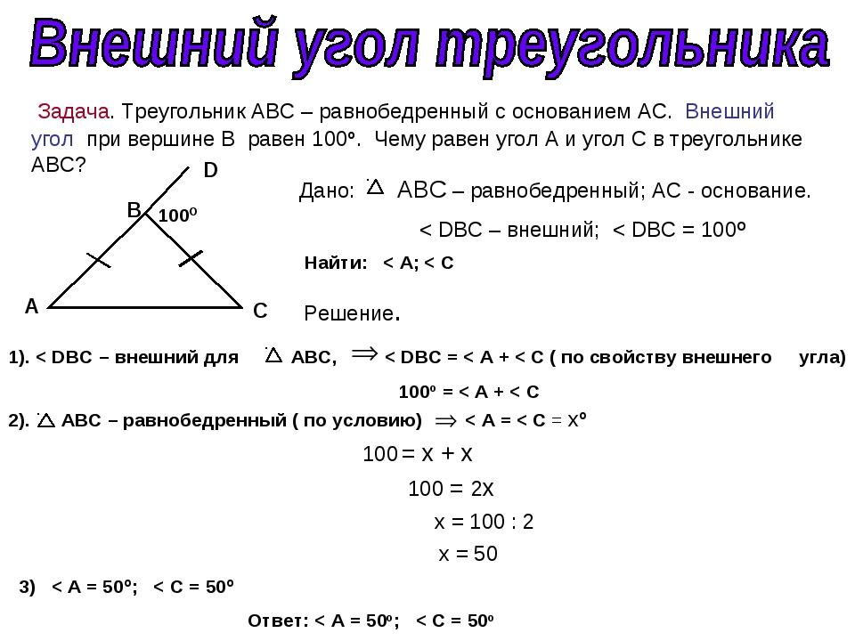 Задача. Треугольник АВС – равнобедренный с основанием АС. Внешний угол при в...