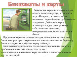 Банковские карты используется для оплаты товаров и услуг, в том числе через