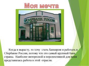 Когда я вырасту, то хочу стать банкиром и работать в Сбербанке России, потом